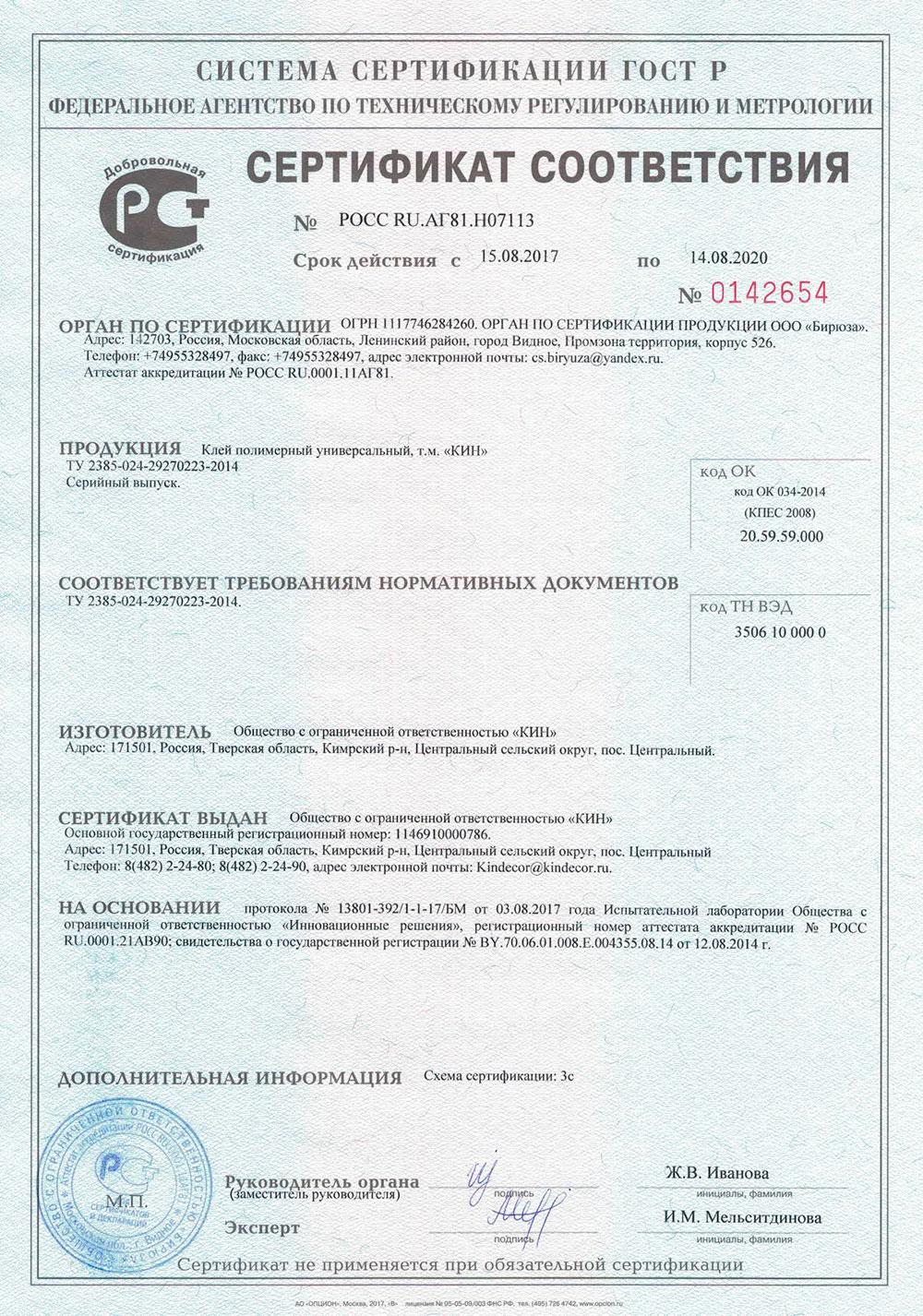 Сертификация красок и лаков мытищи itil сертификация москва